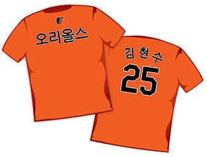 baltimore-orioles-hyun-soo-kim-t-shirt-9-23-2016